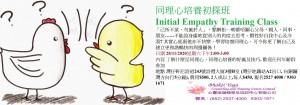 28 Nov2020 同理心培養初探班Initial Empathy Training Class