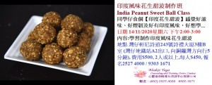 poster 印度風味花生甜波制作班 India Peanut Sweet Ball Class