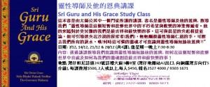 靈性導師及他的恩典講課 Sri Guru and His Grace Study Class
