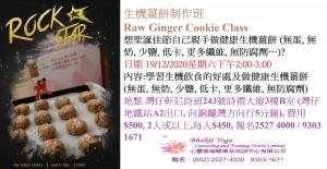 19DEC2020生機薑餅制作班 Raw Ginger Cookie Class