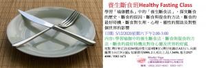 5 Dec 2020養生斷食班Healthy Fasting Class