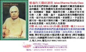 靈魂的天職研讀班Jaiva Dharma_Part 1 Study Class