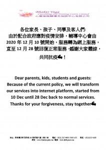 Doc 共同抗疫10 Dec to 28 Dec 2020_yoga service _健身中心-page0001