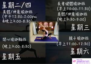 poster-yoga-timetalbe-bk-01