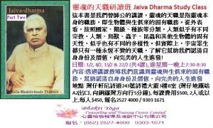 靈魂的天職研讀班Jaiva Dharma_Part 2 Study Class