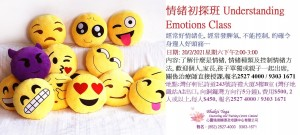 20 Feb 2021情緒初探班Understanding Emotions Class
