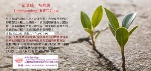 27 Feb 2021 understanding Hope class