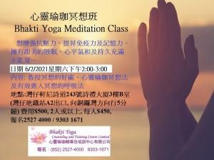6 Feb 2021心靈瑜珈冥想班 Bhakti Yoga Meditation Class