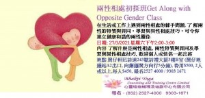 27March2021兩性相處初探班Get Along with Opposite Gender Class