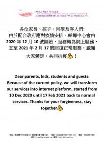 Doc 共同抗疫 3 Feb to 17 Feb 2021_yoga service _健身中心-1