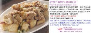 秘製芝麻醬豆腐制作班Tofu with Special Sesame Sauce Class