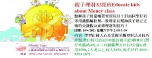 10 April 2021_親子理財初探班Educate kids about Money class