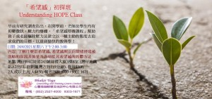 24April 2021understanding Hope class