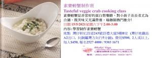 素賽螃蟹制作班Tasteful veggie crab cooking class