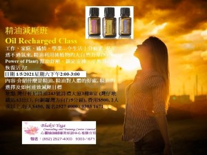 1 May2021精油減壓班Oil Recharged Class