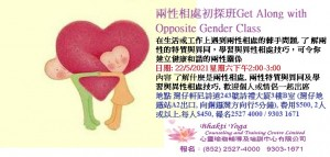 22 May 2021兩性相處初探班Get Along with Opposite Gender Class