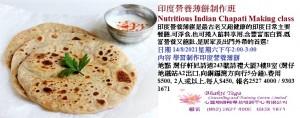 14 Aug  2021 印度營養薄餅制作班Nutritious Indian Chapati Making class