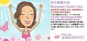 28 Aug 2021更年期養生班Menopause Health Class