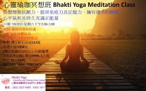 7 Aug 2021 心靈瑜珈冥想班 Bhakti Yoga Meditation Class 1