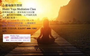 4092021_心靈瑜珈冥想班 Bhakti Yoga Meditation Class