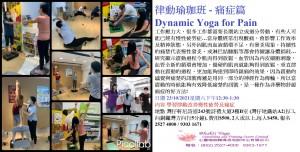律動瑜珈班  痛症篇 Dynamic Yoga for Pain