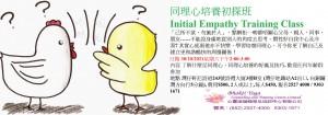 30 Oct 2021 同理心培養初探班Initial Empathy Training Class